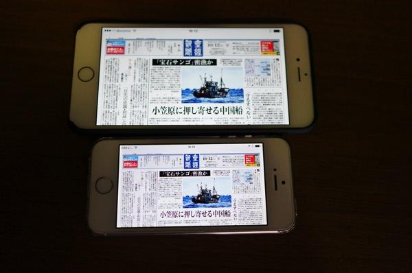 iPhone 5SとiPhone 6Plus の読みやすさ比較
