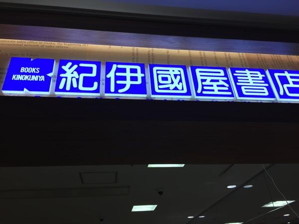 紀伊國屋書店 グランフロント店