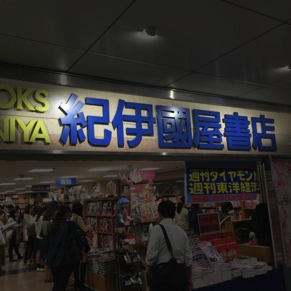 紀伊國屋書店 梅田店
