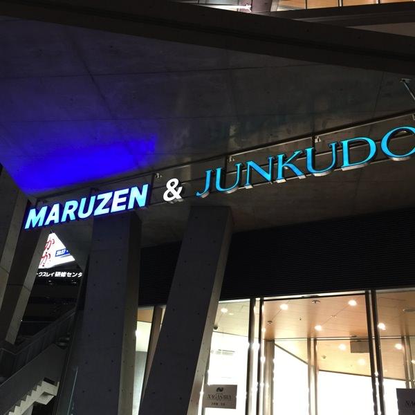 MARUZEN ジュンク堂書店 梅田店