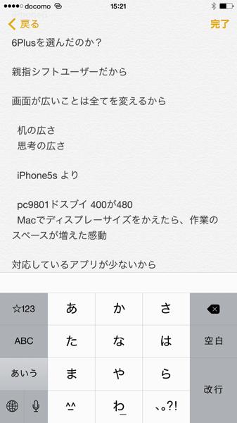 iPhone 6plus のメモアプリ title=