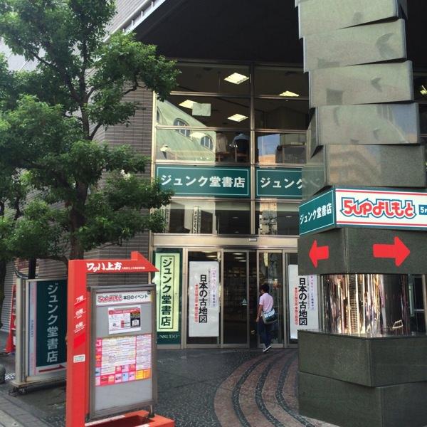 ジュンク堂書店 千日前店