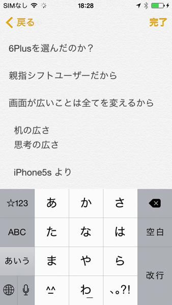 iPhone5sでのメモアプリ