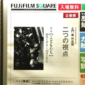 土門拳 二つの視点 第一部 こどもたち -東京 六本木 ミッドタウン 富士フィルムスクエア-