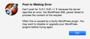 MarsEditでエントリーを投稿したら「Post to Weblog Error」とエラー発生。原因は不思議な文字コードが本文にあることだった。