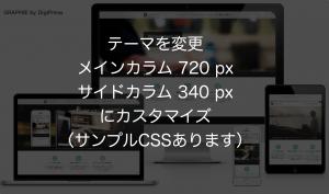 WordPress テーマを「GRAPHIE」へ変更、メインカラム(780px)・サイドカラム(340px)へ広げた