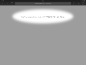 【GRAPHIE トラブル解決】iPadのランドスケープでブログが表示できない