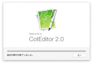CotEditor2.0 黒色背景色のカラーリングテーマを作りました (配布してます)