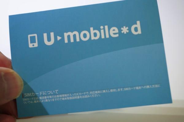 U mobile SIMカード