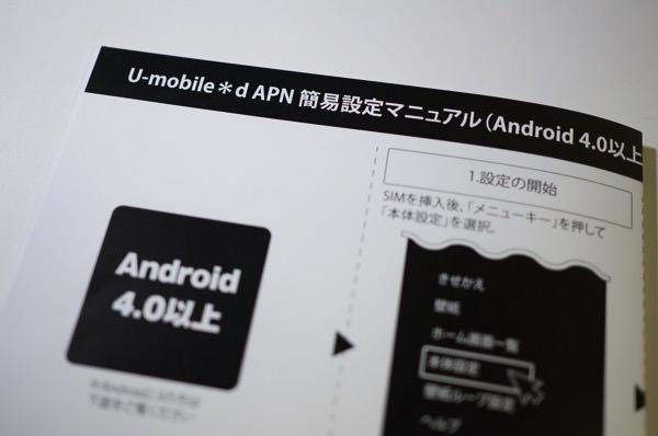 U mobile android 4 説明書
