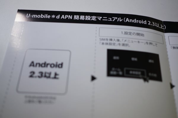 U mobile android 2.3説明書