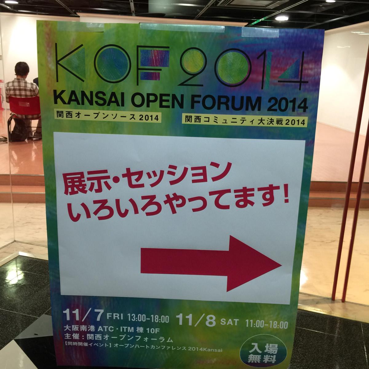 KOF2014