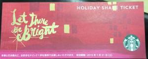 一杯無料!スターバックス カードに 5,000円 入金で。2014年12月25日まで