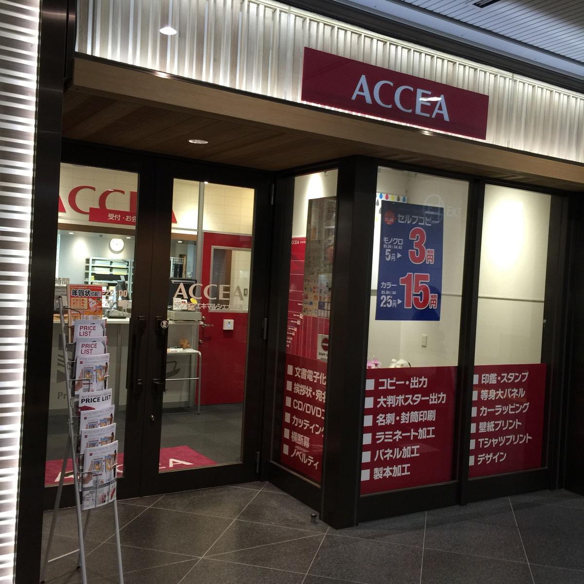 アクセア JR大阪駅店
