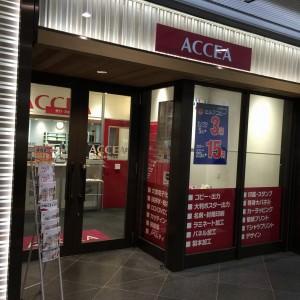 ACCEA アクセア エキマルシェ大阪店が、JR大阪駅内にオープン、前にコクヨ系列のNETSQUAREがあった場所