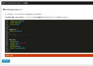 【GRAPHIE カスタマイズ】画像をセンタリングして枠を配置するCSS(スタイルシート)を設定