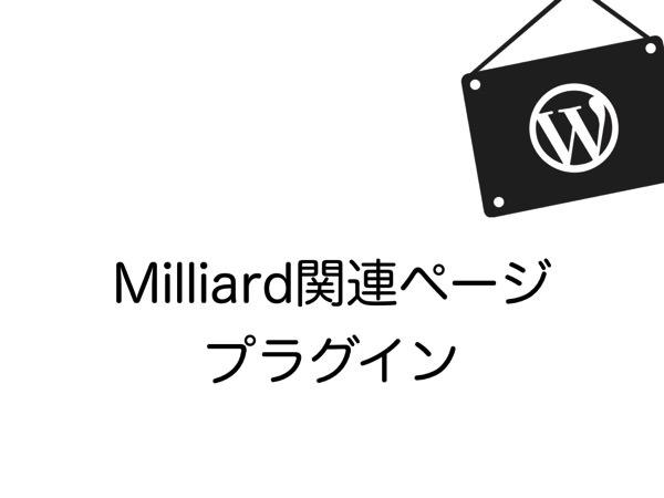 Milliard関連ページプラグイン.001.jpg