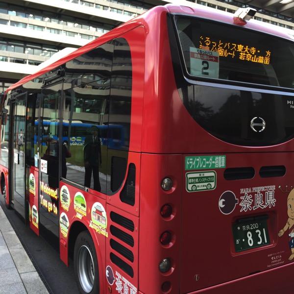 奈良ぐるっとバス