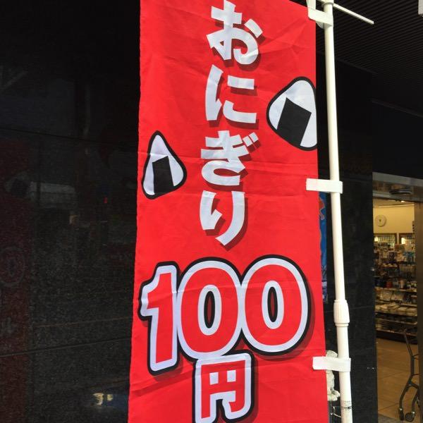 セブン-イレブン おにぎり・寿司が ワンコイン