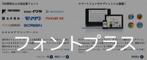 「FONTPLUS」日本語でもWebフォントを使いたい!しかも、9社 700書体以上から選べる。有料サービスを見つけた。