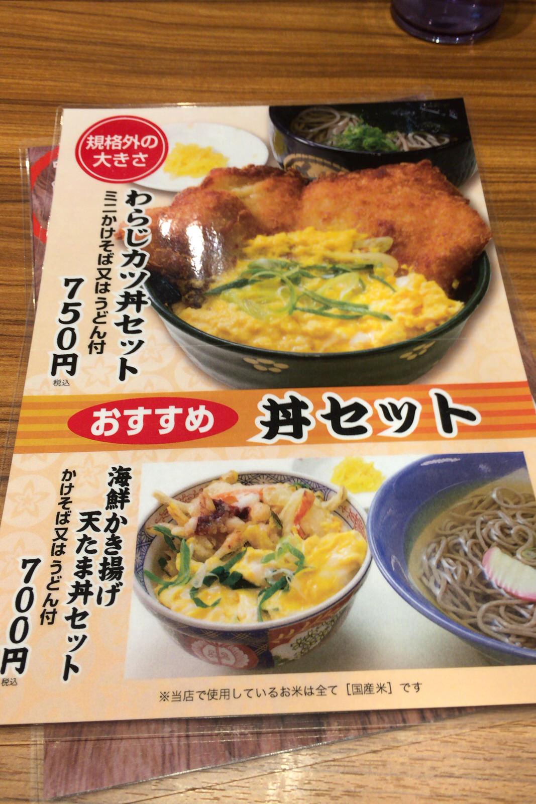 十三駅 阪急そば メニュー 丼