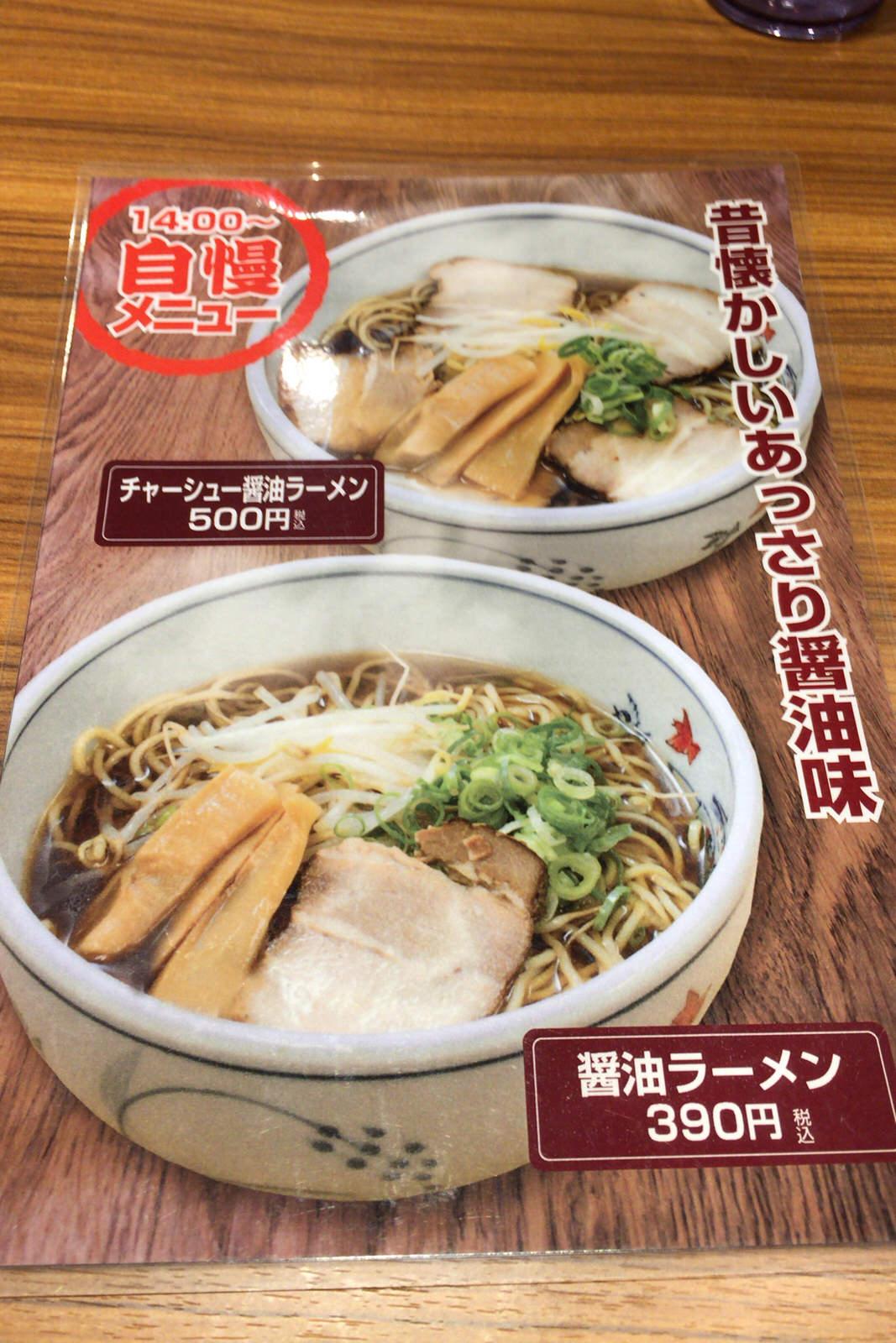十三駅 阪急そば メニュー その3 ラーメン
