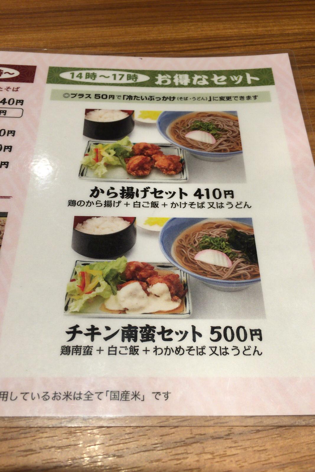 十三駅 阪急そば メニュー その2