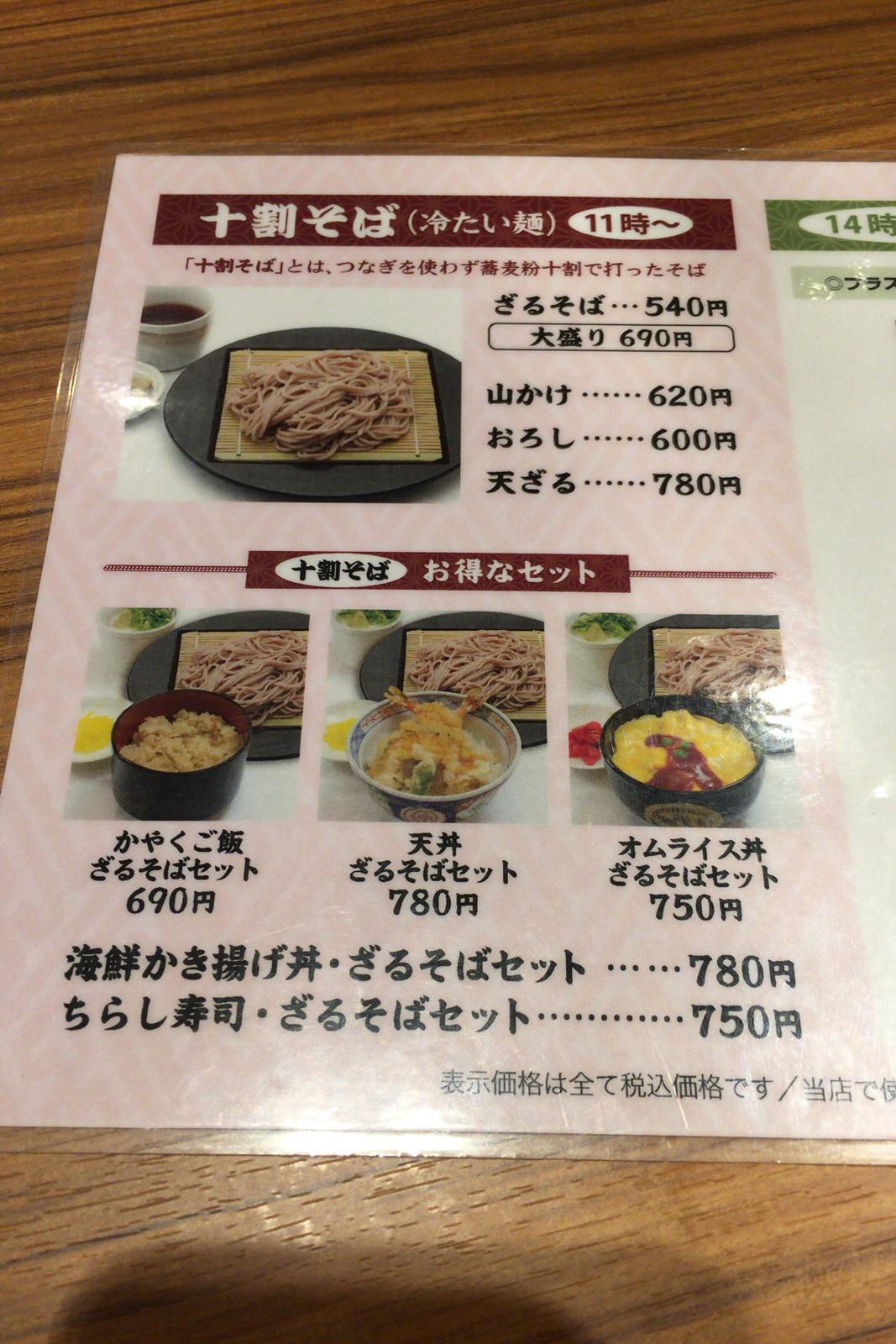 十三駅 阪急そば メニュー その1