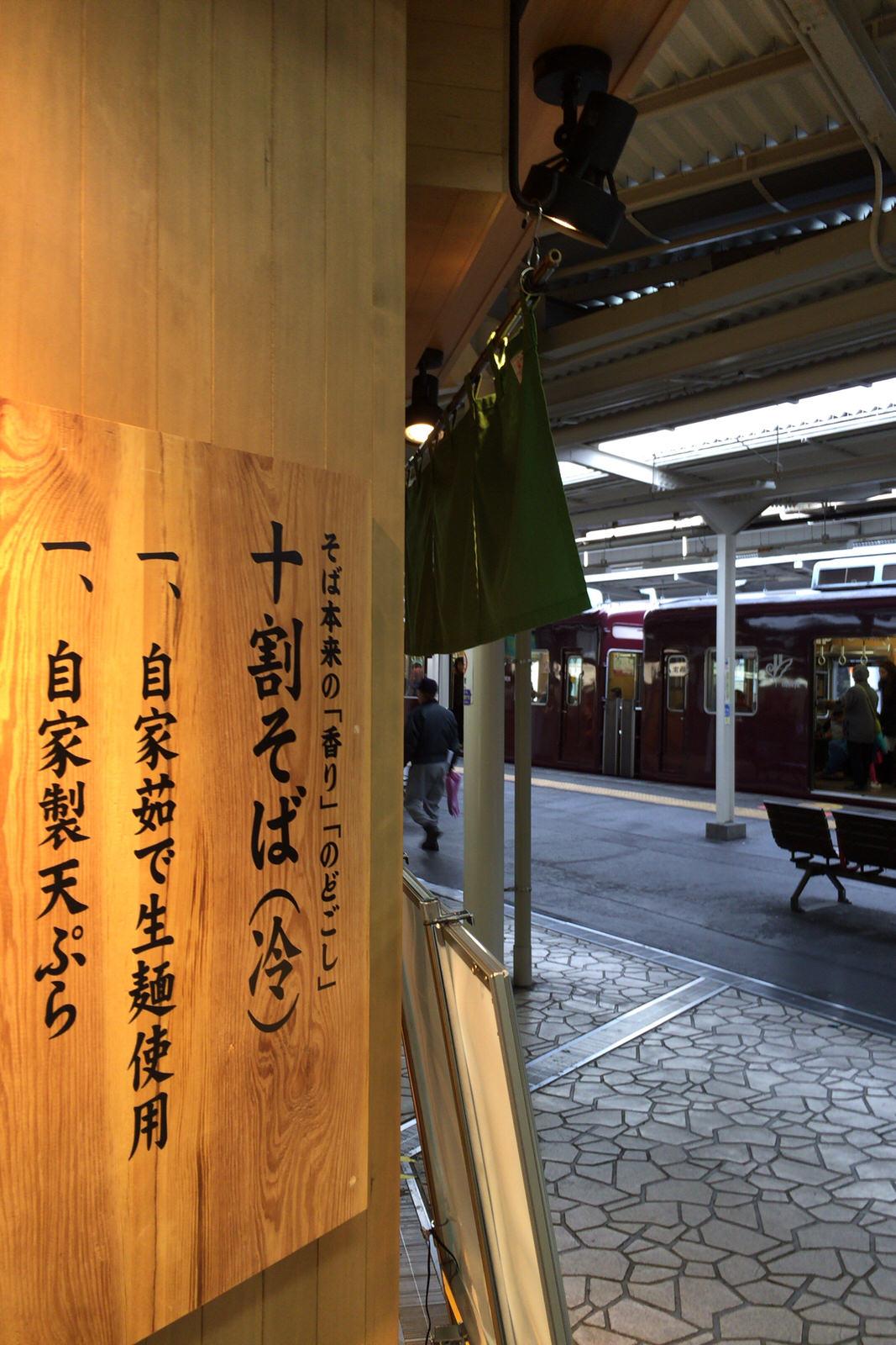 阪急そば 十三駅