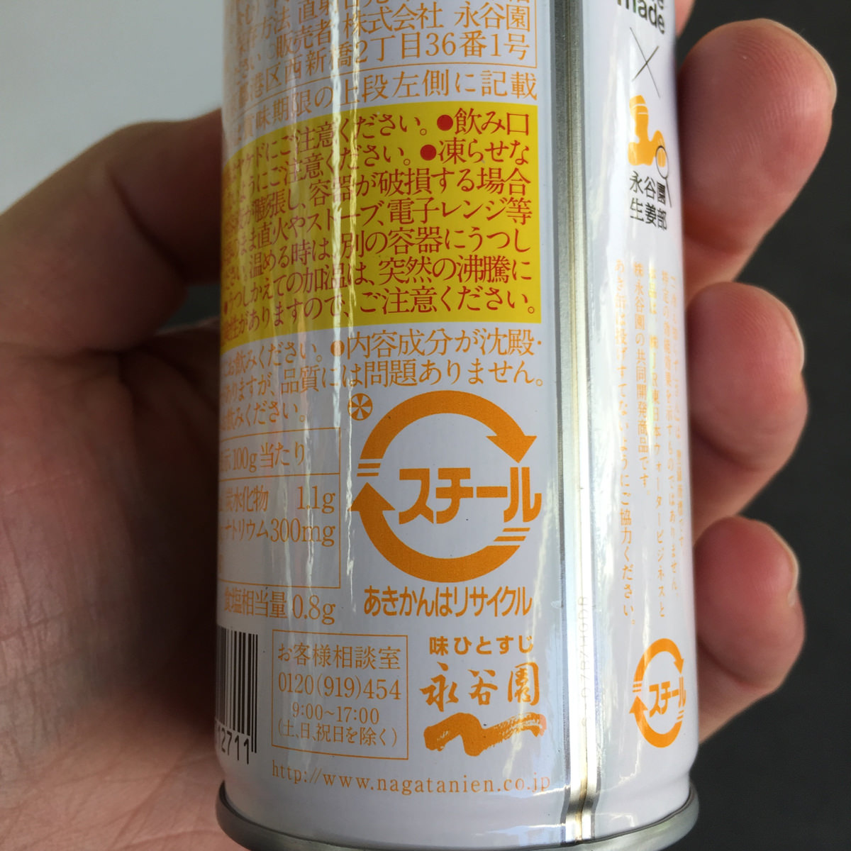 永谷園の生姜チキンスープ