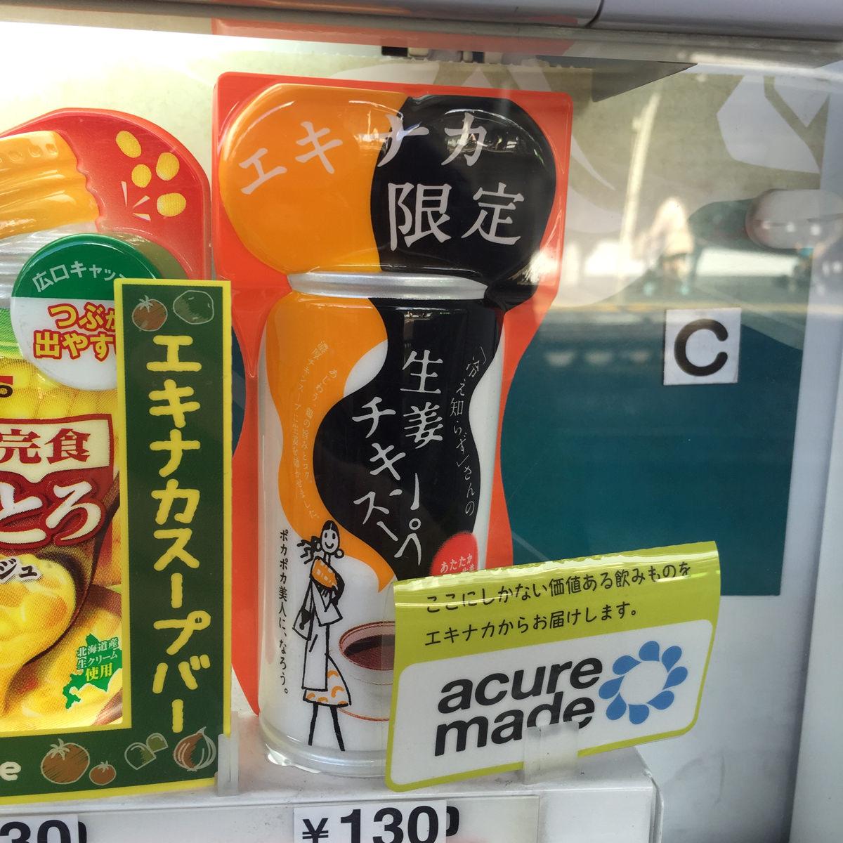 生姜チキンスープ 自動販売機