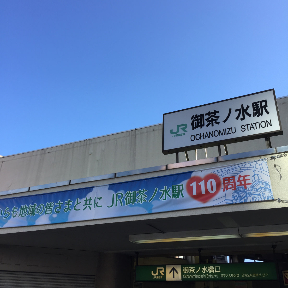 JR東日本 御茶ノ水駅