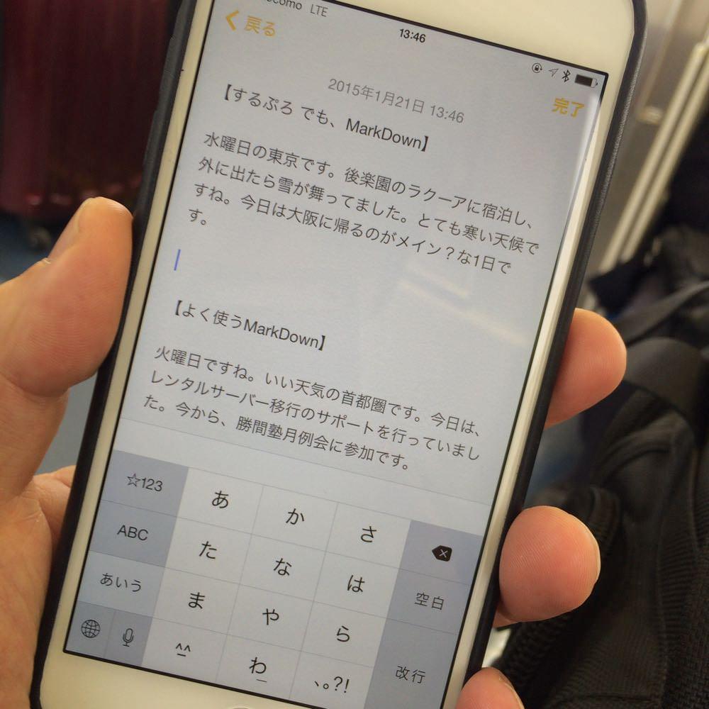 iPhone 6Plus(iOS8)にて文字入力のイライラをさようなら