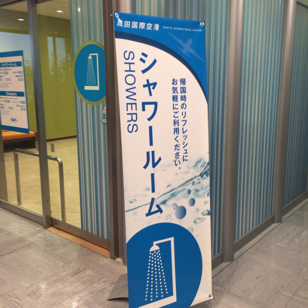 成田国際空港 第一ターミナル シャワールーム
