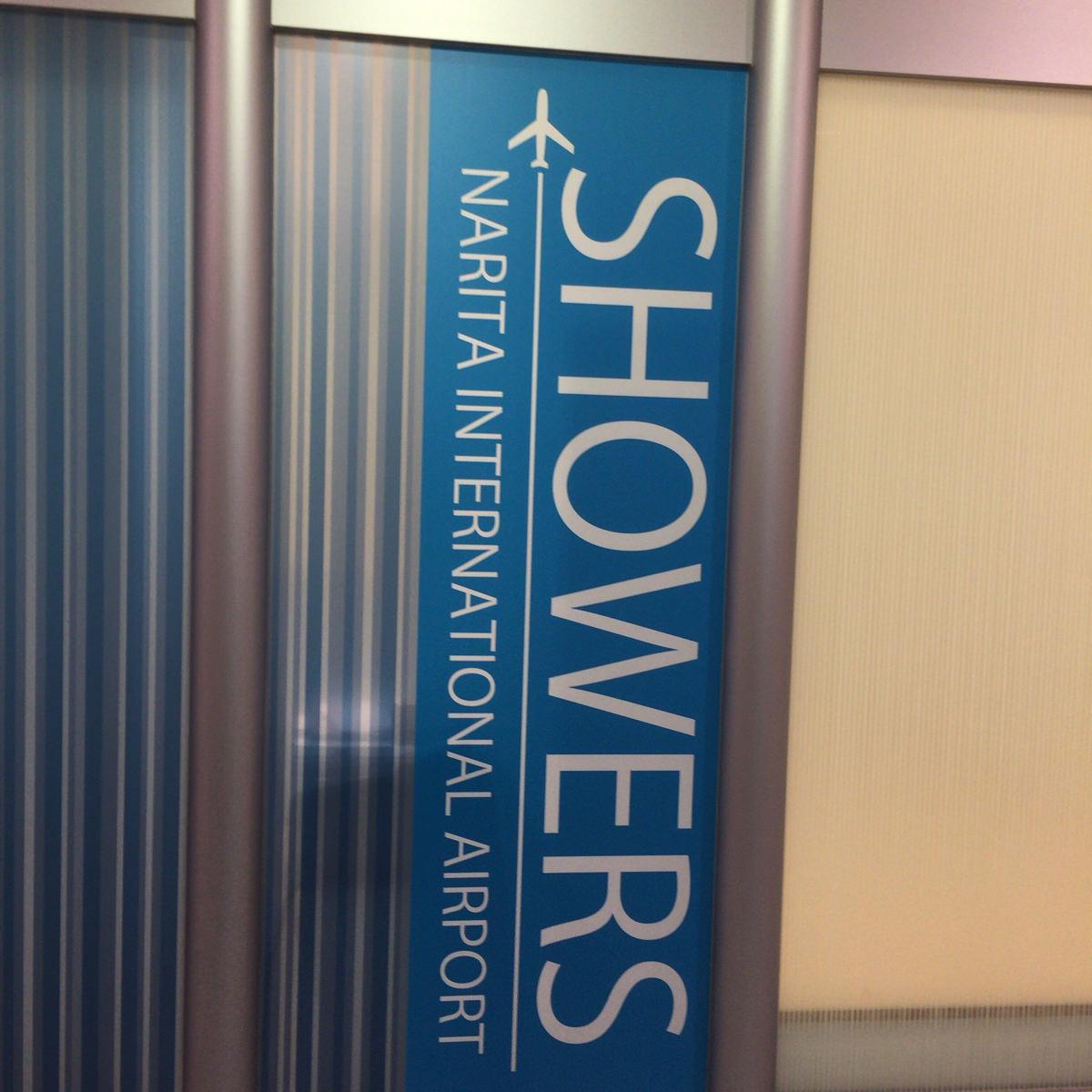 成田国際空港 シャワールーム