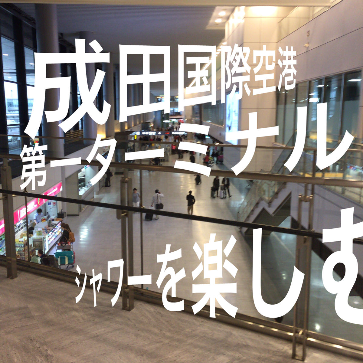 成田国際空港 第一ターミナル シャワーを楽しむ