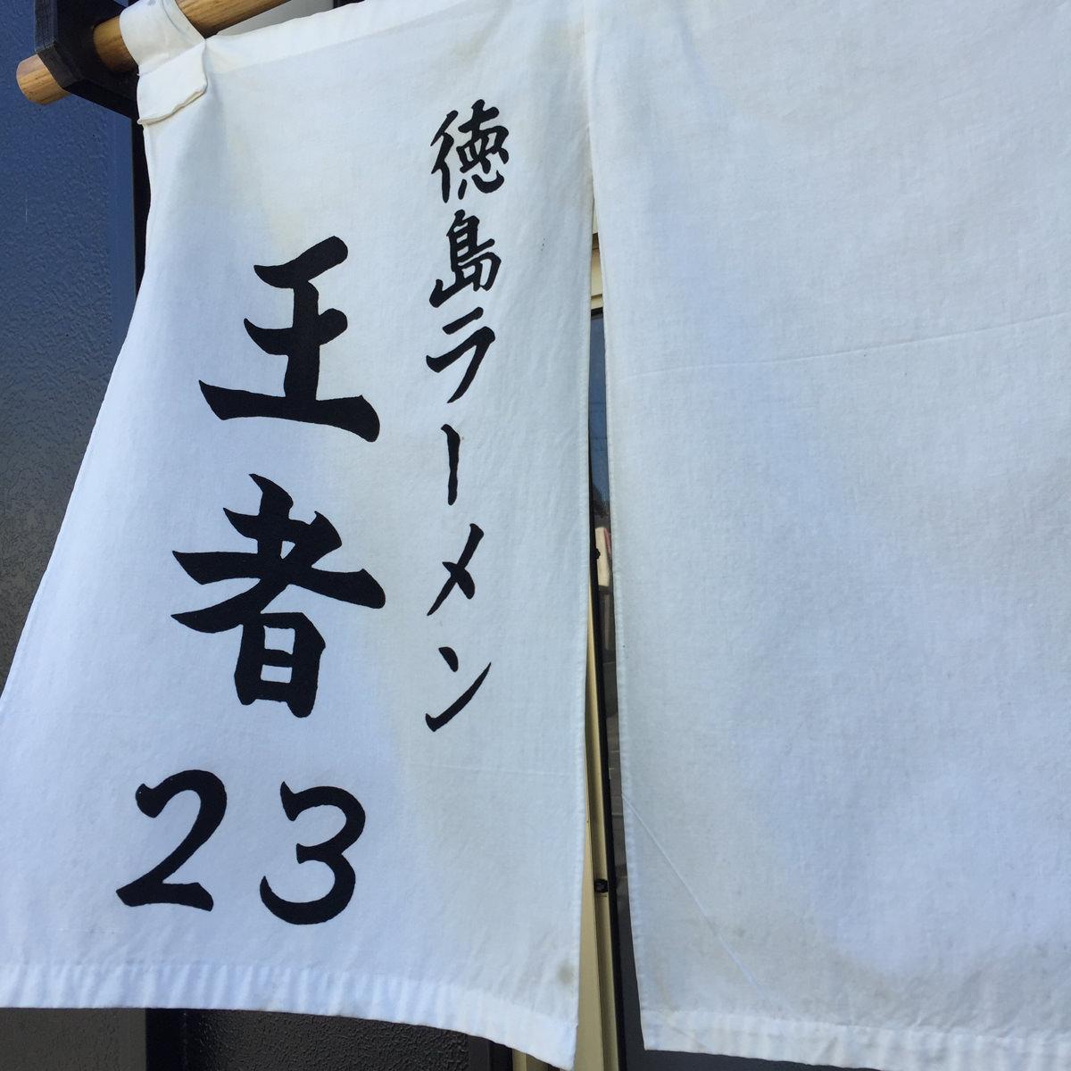 のれん 王者 23