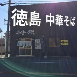 王者 23 – 徳島ラーメン(徳島市国府町)- 「渾身の一杯」を味わい大満足でした。