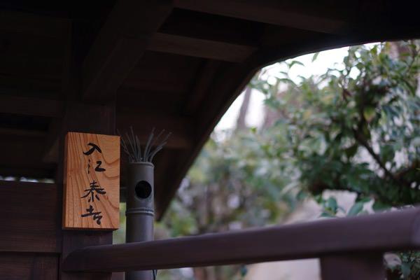 入江泰吉 旧邸 表札