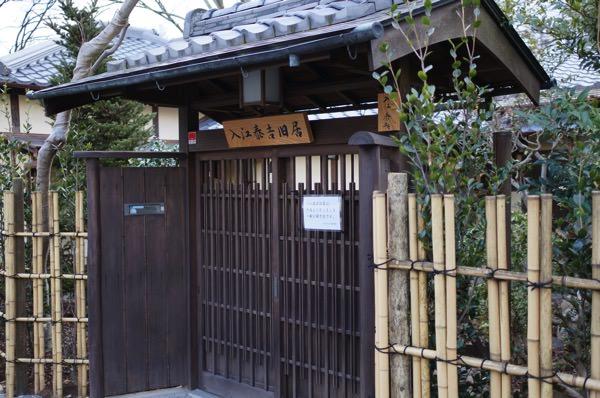 入江泰吉 旧邸