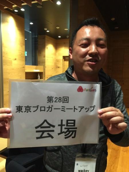 ブログ運営の悩みを共有 -楽天カフェ- 第28回東京ブロガーミートアップ #tbmu