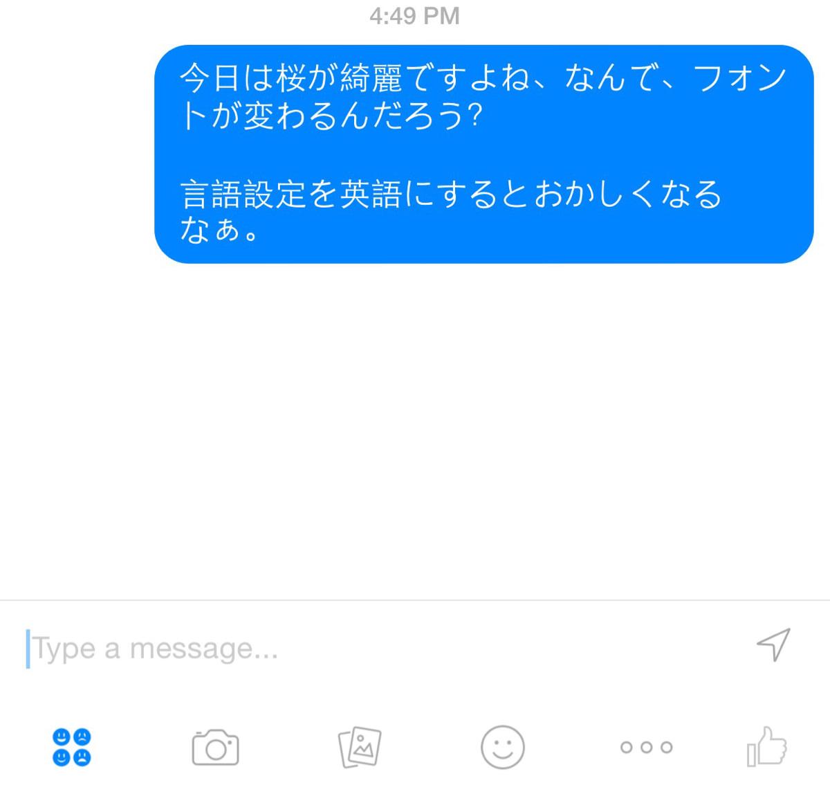 facebookメッセンジャー 日本語フォントおかしい