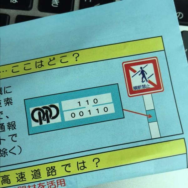 道路標識 認識番号