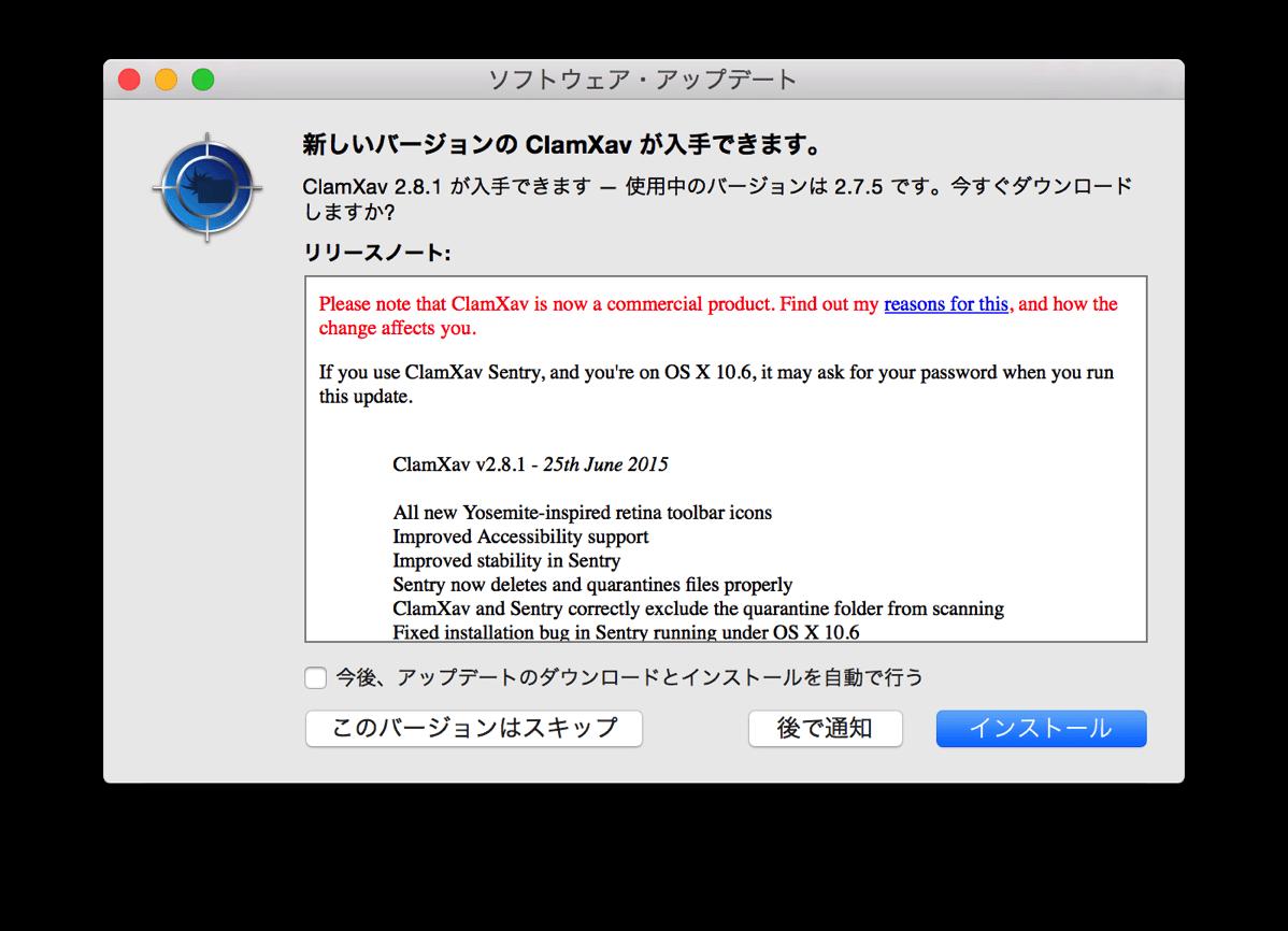 ClamXav Macのウィルス対策アプリ