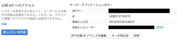 スクリーンショット 2015-07-20 0.28.30