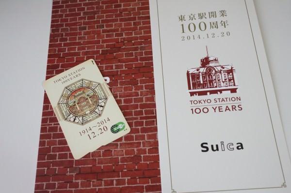 東京駅100周年Suica台紙
