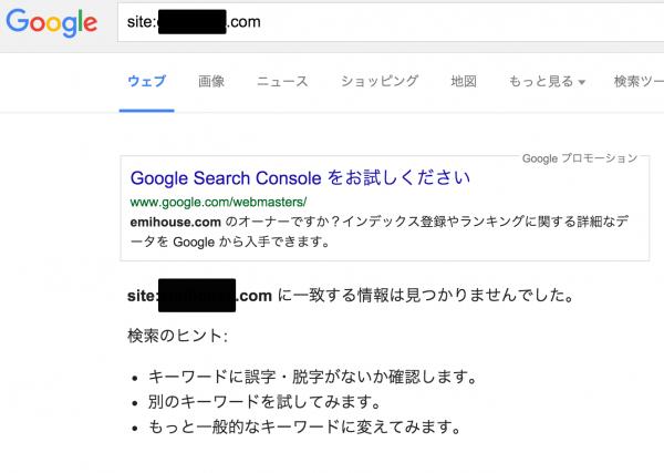 検索結果に表示されない