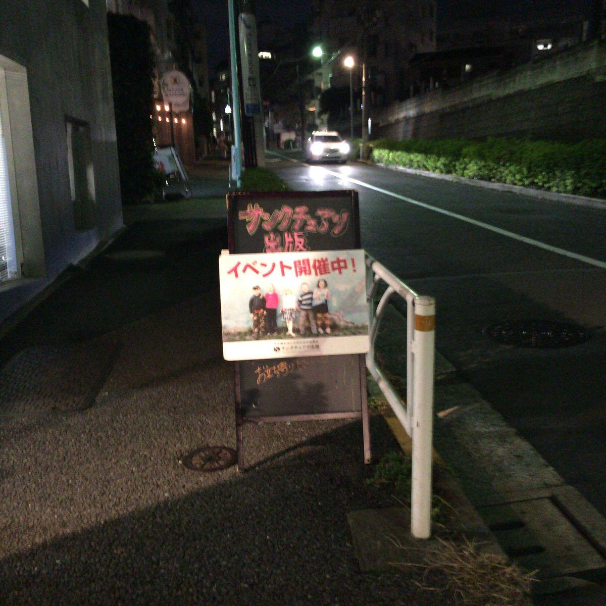 サンクチュアリ出版さんにて開催された 立花岳志さんのイベントに参加 初心を再確認