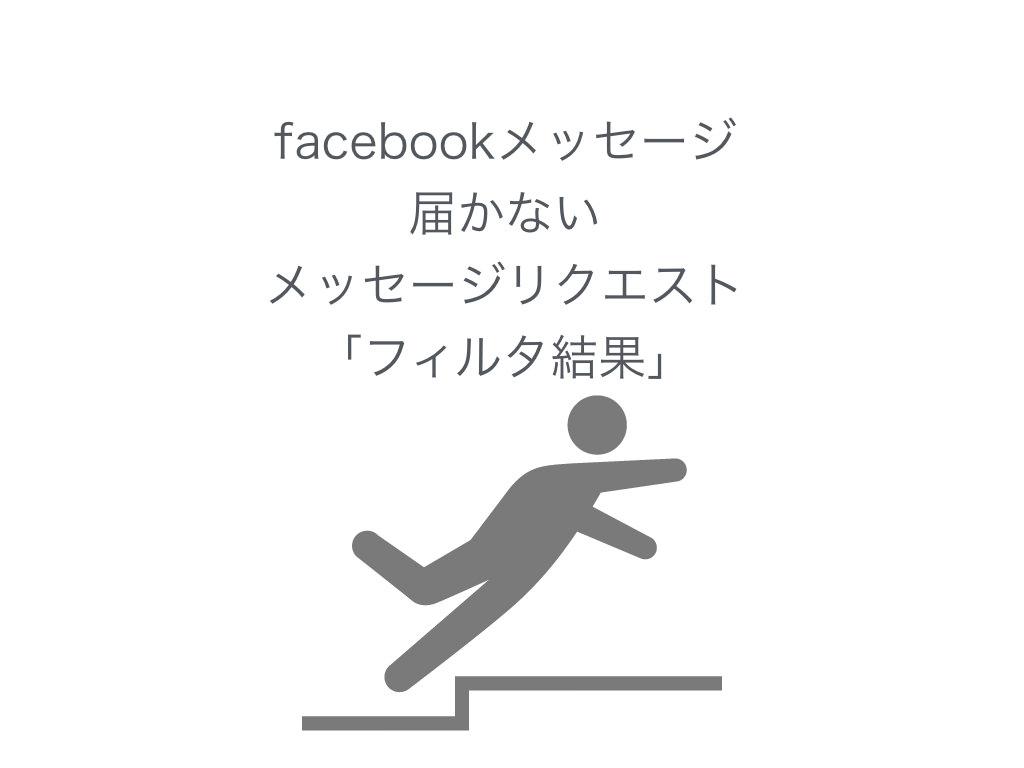 facebookメッセージの落とし穴