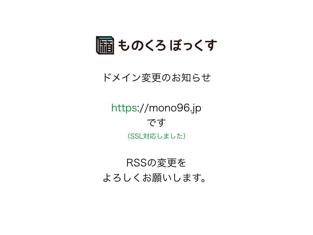 URL変更します